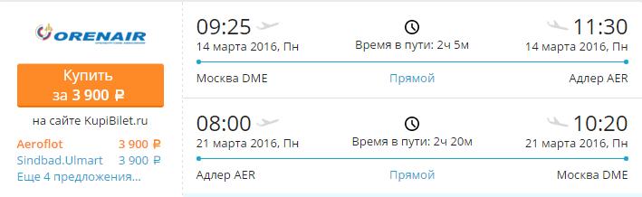 Промо авиабилеты купить дёшево из москвы в минеральные воды аэрофлот как проверить электронный билет на самолет авиакомпания аэрофлот