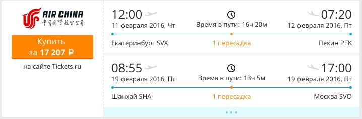 Москва Пекин авиабилеты цена Купить билет на самолет
