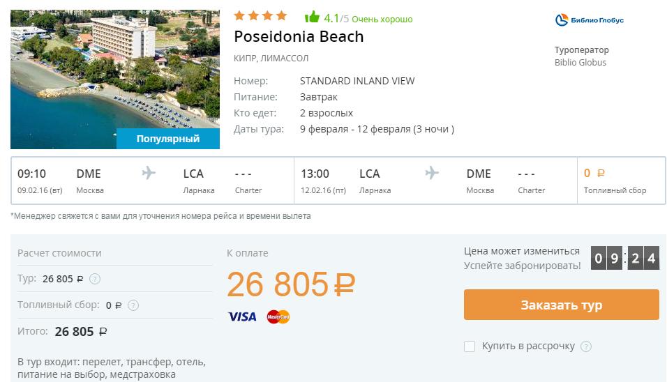 Киев ларнака авиабилеты стоимость