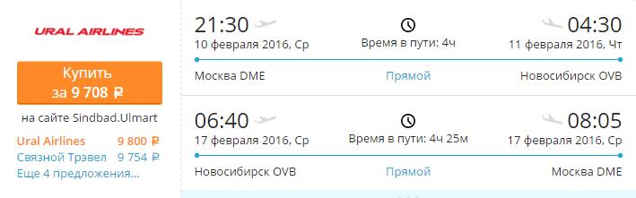 Уральские авиалинии упростили программу лояльности