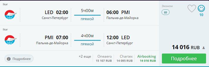 Дешевые авиабилеты в Пальма де Майорку из Санкт Buruki