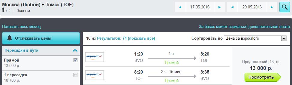 Купить авиабилет москва томск и обратно купить билет на самолет пермь-москва дешево