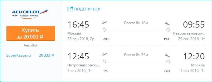 Где купить авиабилет москва-петропавловск камчатский билеты на самолет мирный новосибирск