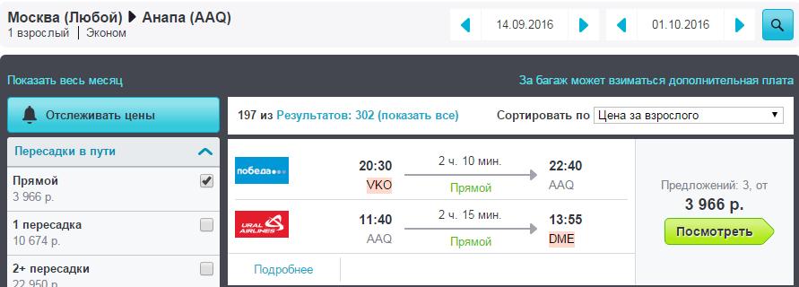 Авиабилеты москва анапа дешево туда обратно в каком месяце самые дешевые билеты на самолет