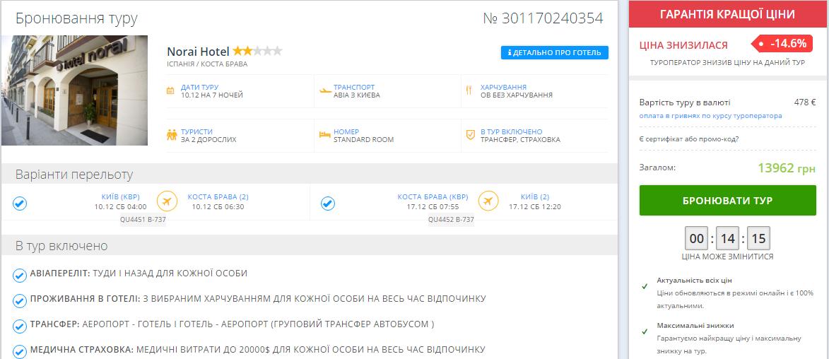 Сколько лететь до Симферополя из Москвы Узнать время