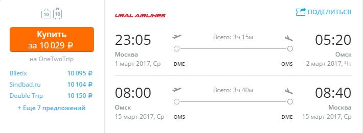 Авиабилет москва-омск дешево билеты на самолет от москвы до барнаула