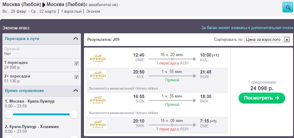 Дешевые авиабилеты в Хошимин из Москвы Цены на билеты