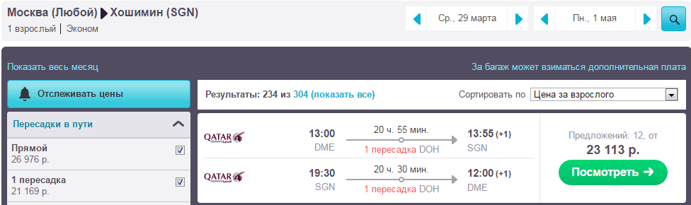 S7 Airlines Мои мили