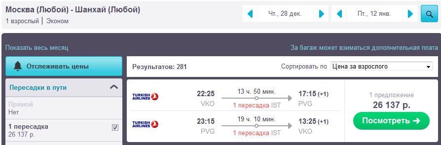Аликанте санкт петербург билеты