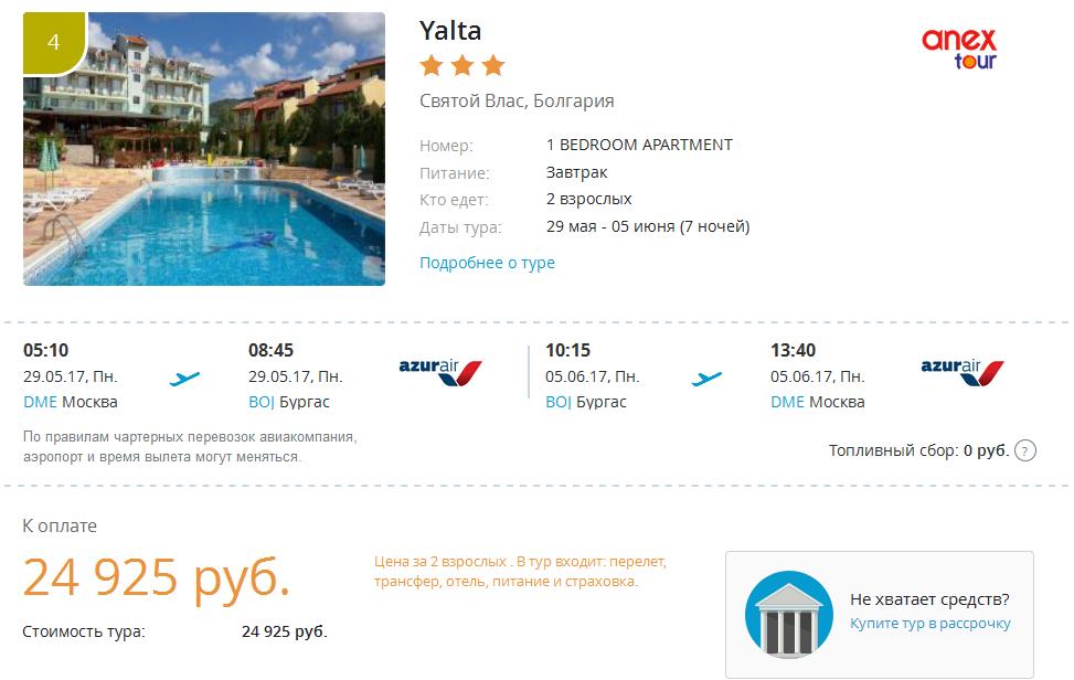 авиабилеты в болгарию из москвы цены Энистон еще звание