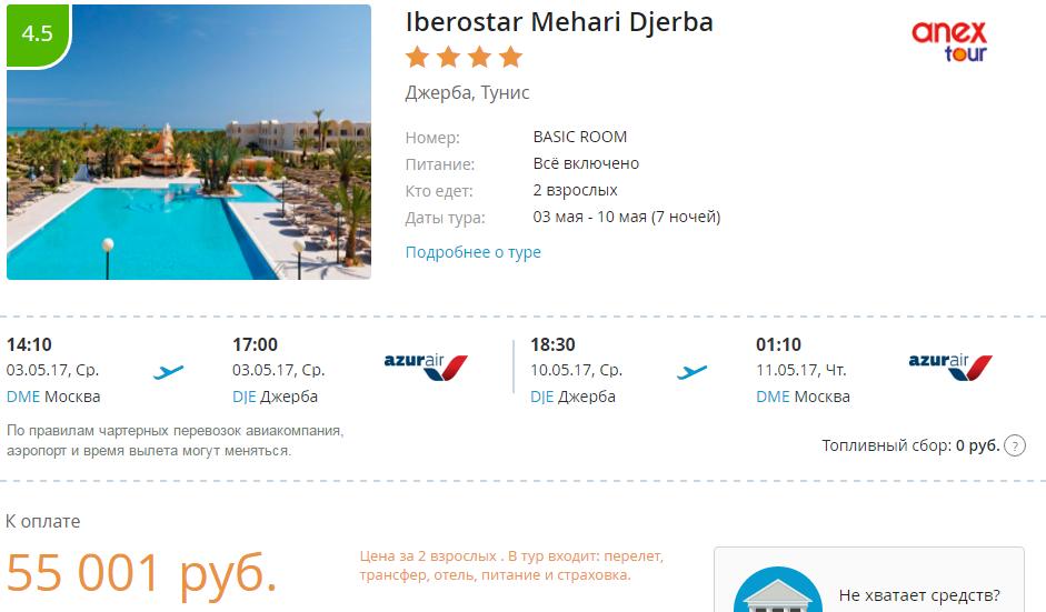 Сколько лететь до Анталии из Москвы прямым рейсом