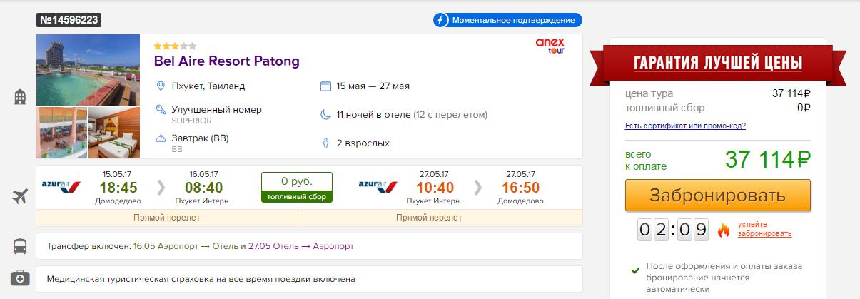 Туры на Пхукет из Москвы цены с перелетом от всех Viasunru