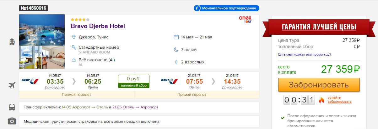 Туры на Джербу 2018 цены путевки на Джербу из Москвы