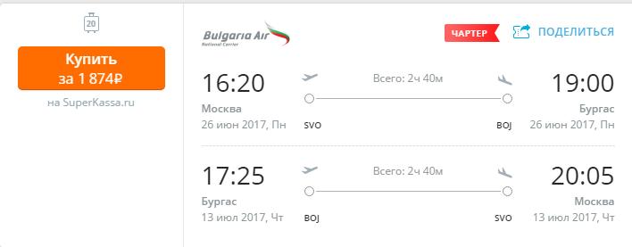 относится авиабилеты в болгарию из москвы цены этой статье найдете
