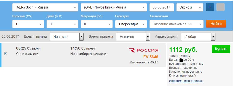 Купить дешевые авиабилеты в римини на чартерный рейс цена билета на самолет спб кишинев