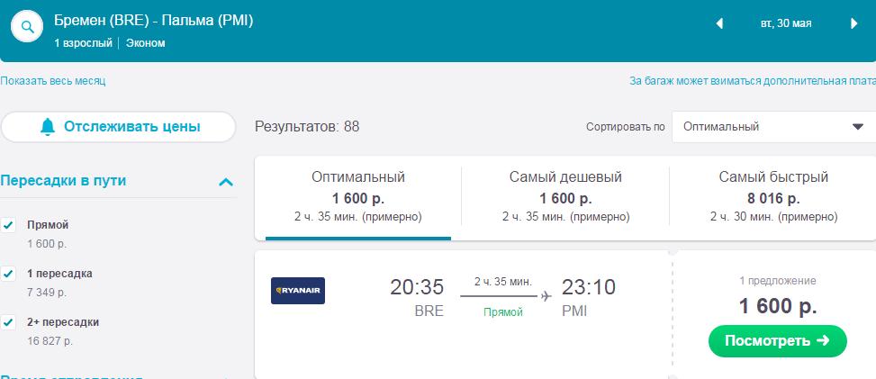 Дешевые авиабилеты из Санкт Петербурга в Пальма де