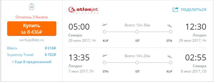 Дешевые билеты на самолет самара-спб на билетикс билеты на самолет калининград-нижний новгород
