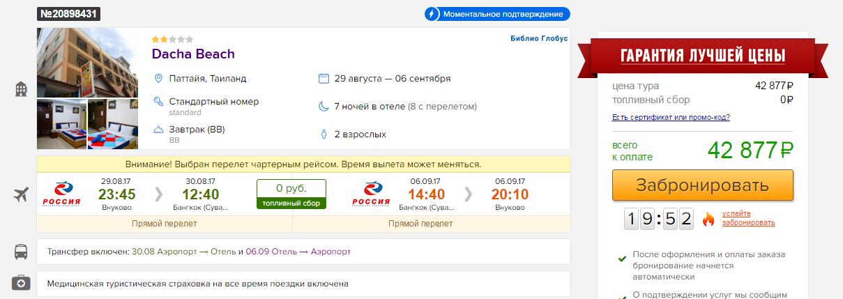 Когда выходные дни в 2016 году в россии