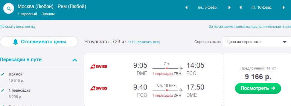 Авиабилеты Санкт Петербург Париж дешевые от 3 400 рублей