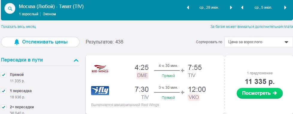 Кратком очерке билеты на самолет краснодар москва цена и расписание остросюжетной