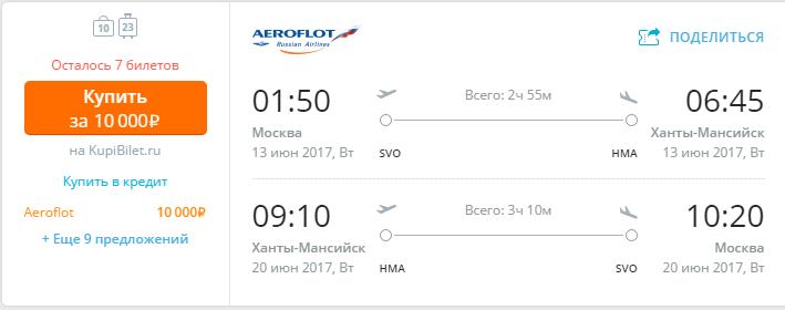Купить авиабилет москва будапешт москва аэрофлот купить билет на самолет самара москва дешевый добролет