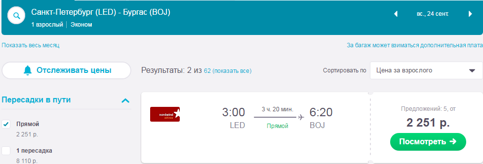 Автобус симферополь санкт-петербург 30 декабря