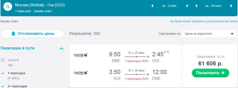 Авиабилеты из Москвы в Хошимин от 235 Купить дешевый