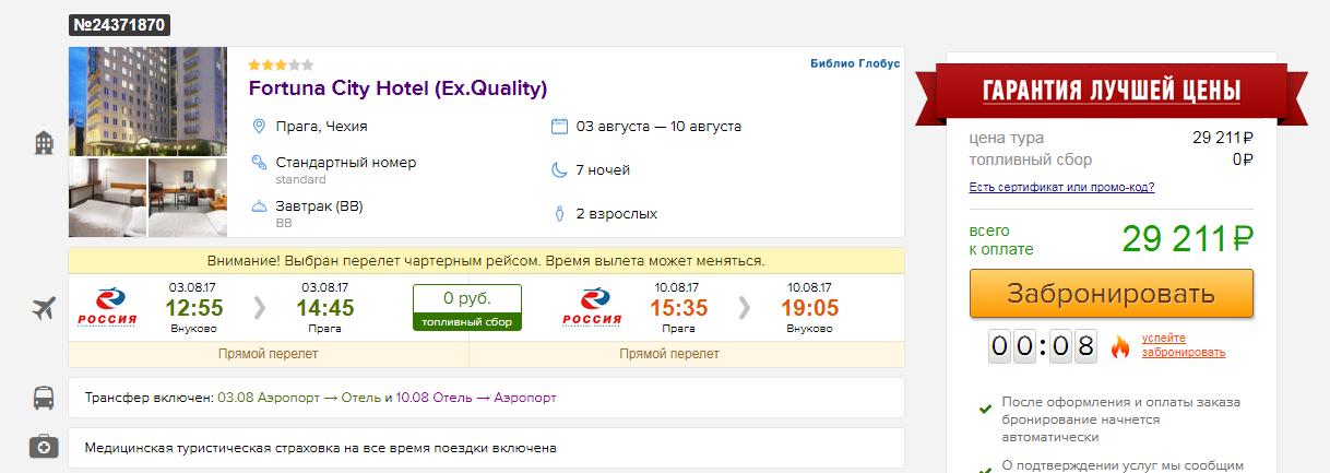Расписание рейсов Москва Калининград MOW