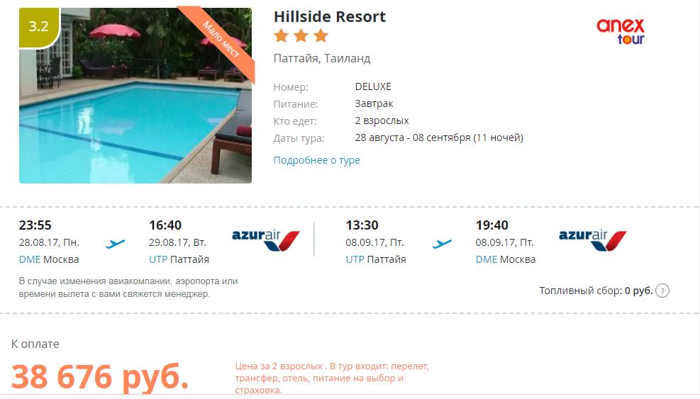 Билет в таиланд цена
