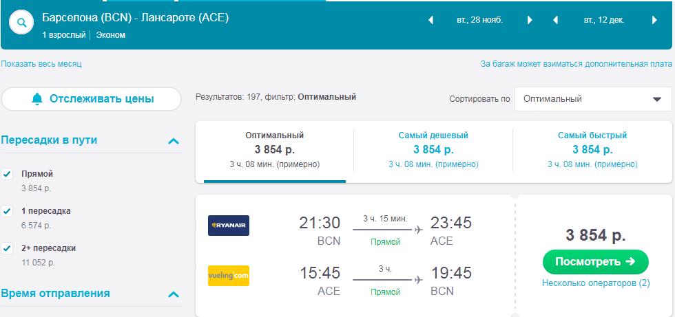 Симферополь санкт петербург купить авиабилет билеты на самолет в карловы вары