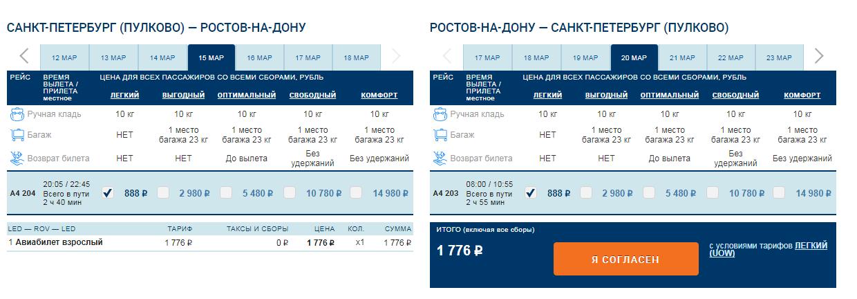 Авиабилеты дешево краснодар санкт-петербург купить авиабилет москва-бургас-москва