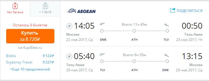 Купить авиабилет москва тель авив москва стоимость билета на самолет в италию из москвы