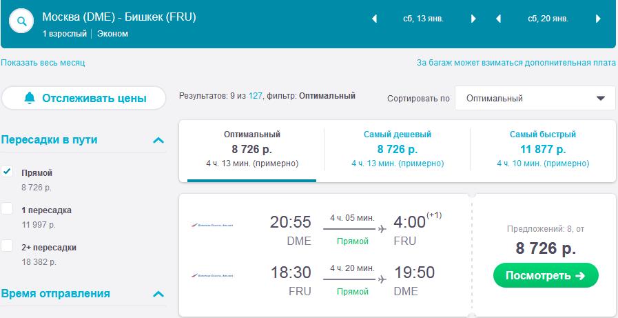 купить дешевый билет на самолет москва бишкек