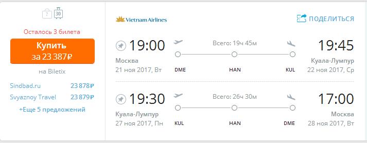 купить билет до берлина на самолет 15 февраля эрекции Горячие