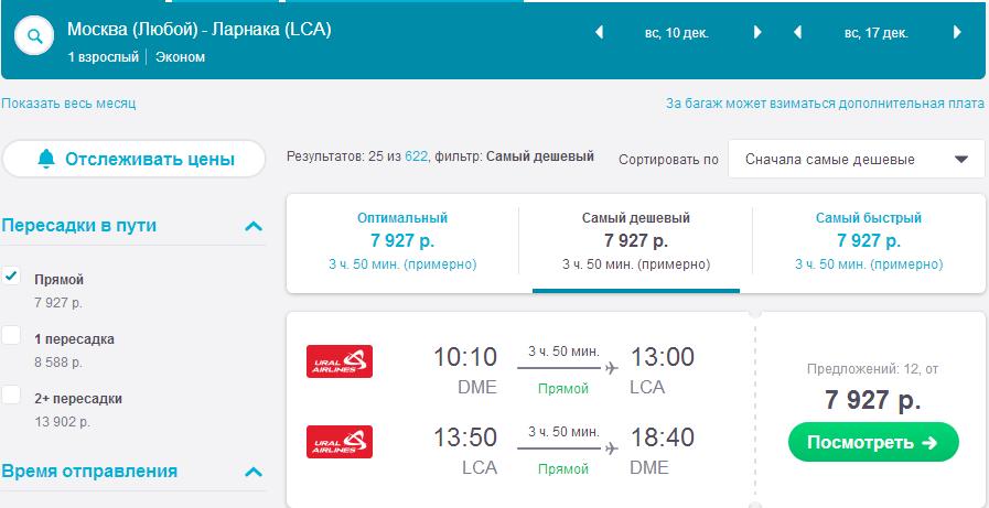 Где купить авиабилеты на уральские авиалинии скидки на авиабилеты в болгарию