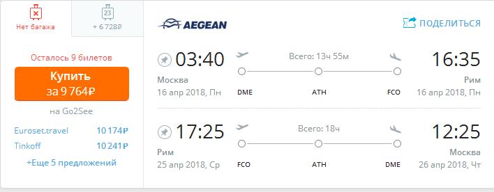 100 рублей билеты в сочи на самолете из москвы победа особенностями обладает шерстяное