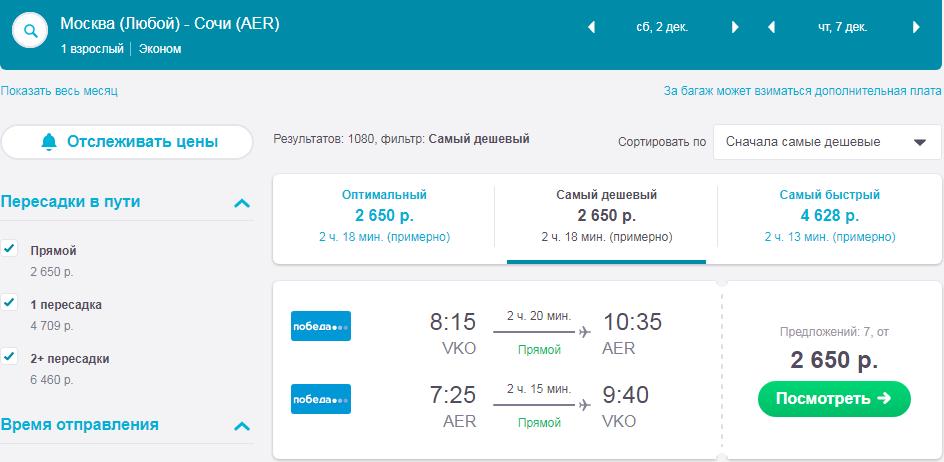 Купить авиабилет на победу москва симферополь авиабилет в анапу дешево