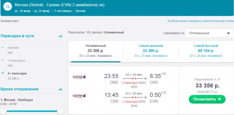 Бронируйте отели онлайн на chitamedia.ru найдите дешевые авиабилеты в самарканд с помощью динамики цен или подпишитесь на уведомление об изменении цены.
