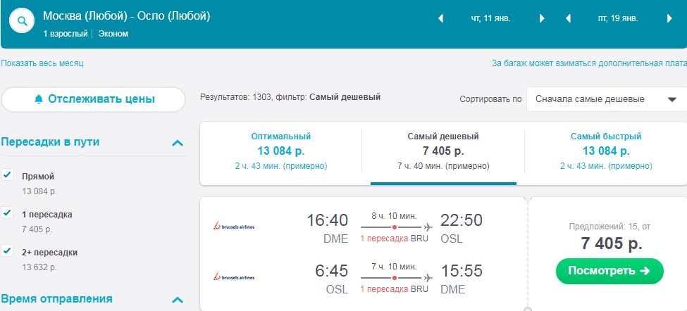 Кемерово, рейс 5718 ларнака москва отслеживание значит
