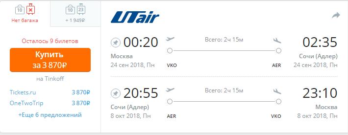 Авиабилеты дешево до сочи из москвы туда и обратно авиабилеты в ачинске где купить