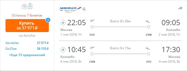 коломбо москва авиабилеты прямой рейс аэрофлот